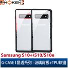 【默肯國際】G-CASE 晶透系列 Samsung S10+/S10/S10e 透明玻璃背板+TPU包邊 保護殼 手機殼
