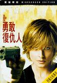 【百視達2手片】勇敢復仇人(DVD)