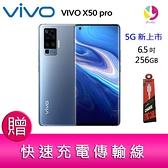 分期0利率 VIVO X50 Pro (8G/256G) 6.56吋極點全螢幕 微雲台防手震 5G上網手機 贈『快速充電傳輸線*1』