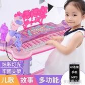 兒童電子琴女孩初學者入門可彈奏音樂玩具寶寶多功能小鋼琴3-6歲1ATF「安妮塔小鋪」