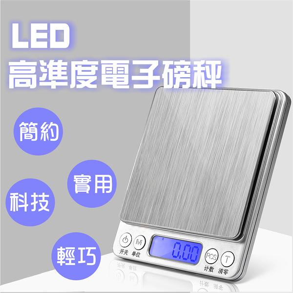高準度 LED電子磅秤 0.1g~3KG 電子秤 食物磅秤 廚房磅秤 五金磅秤