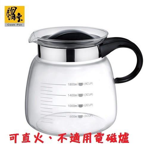 【鍋寶】優雅耐熱玻璃直火壺2400ml(花茶壺)