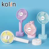 【艾來家電】【分期0利率+免運】歌林Kolin 迷你小風扇(顏色隨機出貨) KF-DL4U01
