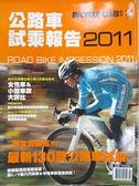 【書寶二手書T8/雜誌期刊_JXW】公路車試乘報告2011