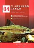 2017臺灣淡水魚類紅皮書名錄