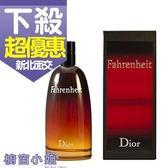 Dior Fahrenheit 華氏溫度男性淡香水 100ML
