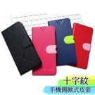 十字側掀皮套 小米 Xiaomi 紅米 Note 10 9T 9 Pro 可站立支架 掀蓋手機殼 磁吸手機保護套 翻蓋手機皮套