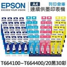 EPSON 20黑30彩 T664100+T664200~T664400 原廠盒裝墨水 /適用 Epson L100/L110/L120/L200/L220/L210/L300/L310