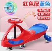 兒童扭扭車1-3歲滑滑溜溜車妞妞搖擺滑行車女寶寶玩具LX