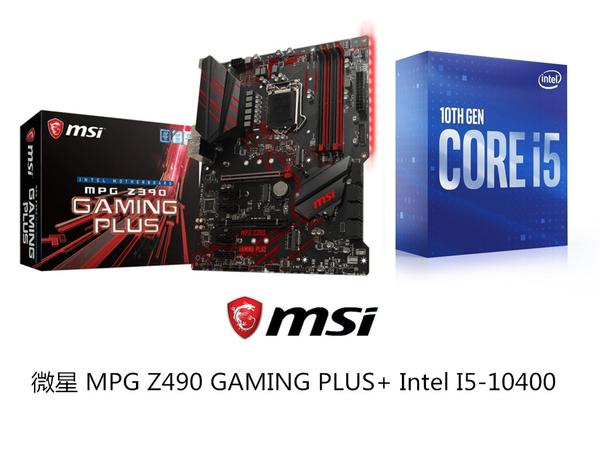 微星 MPG Z490 GAMING PLUS+ Intel I5-10400 【刷卡含稅價】
