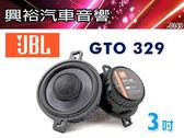 【JBL】GTO系列 GTO 329 3吋二音路同軸式喇叭