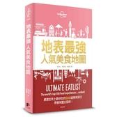 孤獨星球Lonely Planet地表最強人氣美食地圖(嚴選世界上最好吃的500
