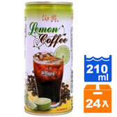 伯爵檸檬咖啡210ml(24入)/箱【康鄰超市】