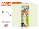 COGIT 噴射水壓清潔刷 981616-OR《Midohouse》