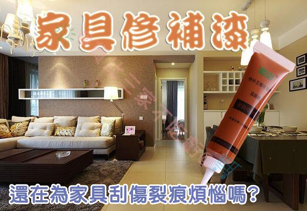 家具修補漆 家具修補快乾 補漆膠 補漆筆 補漆膏 修補漆 補色 木門 地板 坑洞 劃痕 塗鴉 修復
