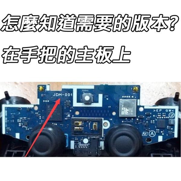 SONY PS4 無線手把 導電膜 JDM-001 黃金膜 按鍵排線 導電膠 手把導電膜 功能排線 ps4專用 DIY 配件