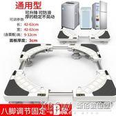 洗衣機底座置物架洗衣機墊加粗加厚冰箱底座腳架通用可移動萬向輪CY『新佰數位屋』