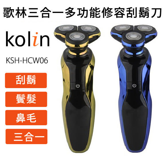 Kolin 歌林三合一多功能修容刮鬍刀KSH-HCW06  顏色隨機不挑色