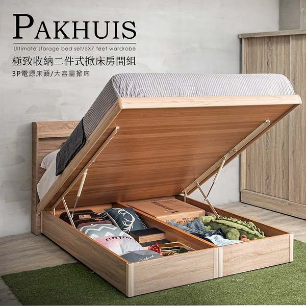 Pakhuis 帕奎伊斯標準單人3尺收納掀床組_兩件式(六色)【obis】