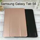 【Dapad】三折皮套 Samsung Galaxy Tab S6 T860 T865 (10.5吋) 平板