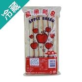 懷舊滋味軟棉香甜蘋果麵包(小)(165g±5%/  包)【愛買冷藏】