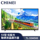 CHIMEI奇美 55型4K HDR低藍光智慧連網顯示器+視訊盒 TL-55M500【只送不裝】