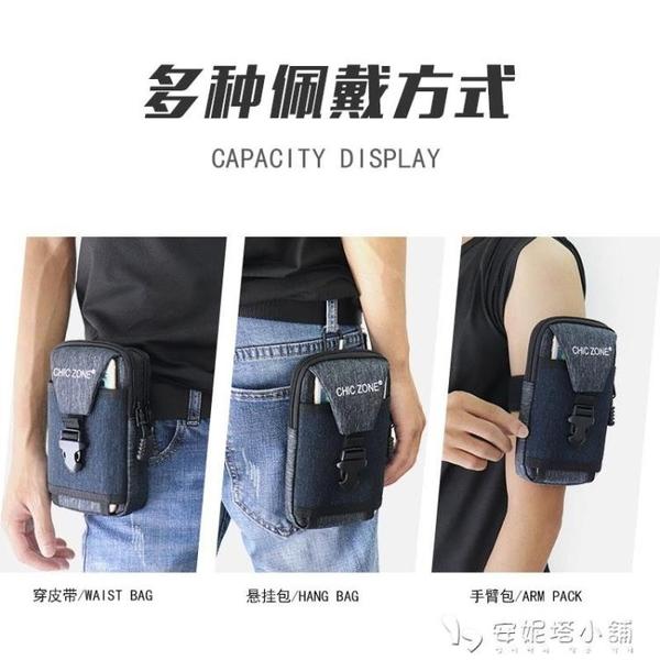 新款6.5寸手機包男多功能穿皮帶手機套腰帶運動手機腰包零錢掛包「安妮塔小铺」