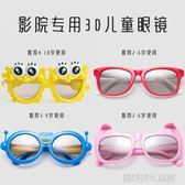 卡通動漫兒童3d眼鏡電影院專用reald不閃式3d電視通用小孩眼鏡