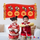 壁貼【橘果設計】平安富貴 過年新年 DIY組合壁貼 牆貼 壁紙 壁貼 室內設計 裝潢 春聯