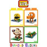 LOZ 迷你鑽石小積木 世界大對戰 小精靈 大金剛 Q伯特 樂高式 組合玩具 益智玩具 原廠正版