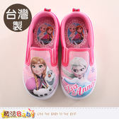 女童鞋 台灣製冰雪奇緣正版帆布鞋 魔法Baby