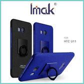 HTC U11 Plus U11 手機殼 硬殼 保護殼 支架手機殼 指環支架 細磨砂 創意支架牛仔殼