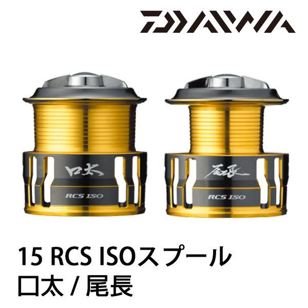 漁拓釣具 DAIWA 15 RCS ISO 口太 / 尾長 SPOOL (線盃)
