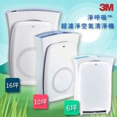 【超值組合】3M 空氣清淨機 01UCRC-1(6坪)/02UCLC-1(10坪)/03UCRC(16坪)家電 除塵