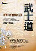 武士道—影響日本最深的力量