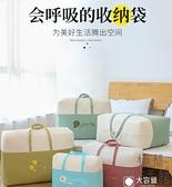 被子收納袋衣物整理打包袋家用棉被行李防潮袋子【極簡生活】