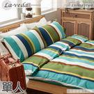 【米蘭風情-綠】單人純棉兩用被床包組