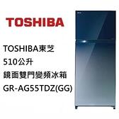 【南紡購物中心】TOSHIBA東芝 510公升鏡面雙門變頻冰箱 GR-AG55TDZ(GG)