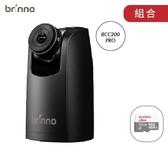 【贈記憶卡】Brinno BCC200 Pro 縮時攝影機 工程紀錄 監視器 保固一年 邑錡公司貨