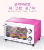 乾果機220v家用迷你食品烘干機水果蔬菜寵物肉類食物風干機小型 nm3342 【VIKI菈菈】