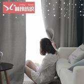 窗簾軟妹遮光成品簡約現代棉麻鏤空星星臥室客廳落地窗飄免運直出 交換禮物