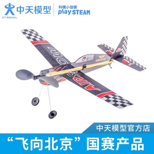 中天模型 飛行員系列 斯圖爾特仿真橡筋動力飛機