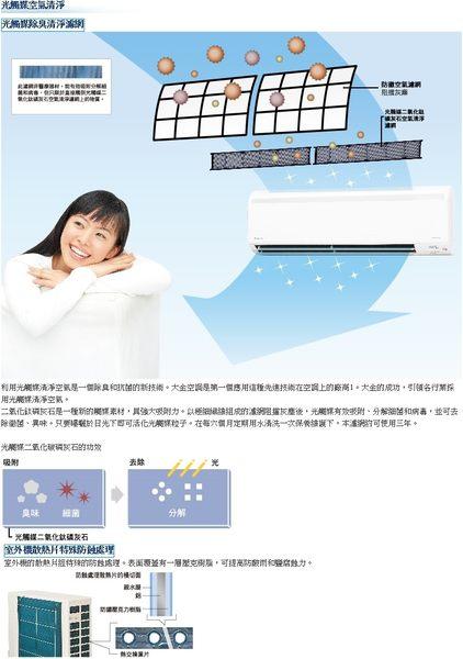 大金 DAIKIN 一對一 變頻冷暖 大關系列 RXV36RVLT / FTXV36RVLT