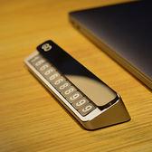 鋁合金臨時停車牌挪車電話號碼牌停靠移車卡創意車內裝飾汽車用品 樂活生活館