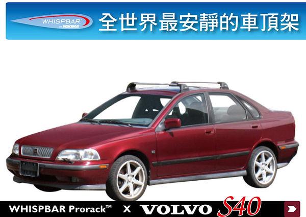 ∥MyRack∥WHISPBAR FLUSH BAR  Volvo S40 專用車頂架∥全世界最安靜的車頂架 行李架 橫桿∥