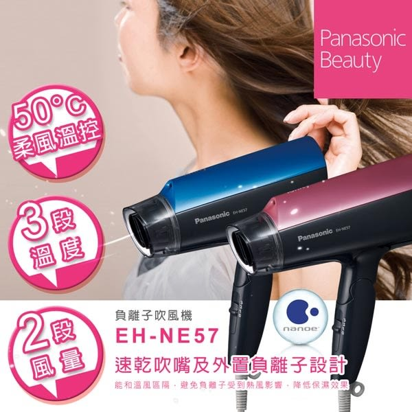 Panasonic國際牌 負離子大風量吹風機 EH-NE57-P 粉紅