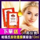 ◆買就送市價240元◆帕瑪氏即效護顏美容油10ML (澳洲人氣最佳保養品)一滴奇蹟/守住年輕