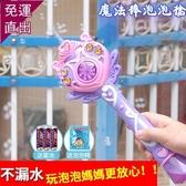 兒童全自動不漏水仙女魔法棒泡泡機音樂吹泡泡水手電動泡泡槍玩具【快速出貨】