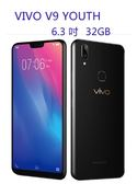 vivo V9 Youth 6.3 吋 32G AI 智慧拍照 4G + 3G 雙卡雙待【3G3G手機網】