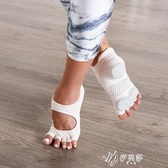 女士防滑專業五指瑜伽襪子室內運動健身barre長筒空中露趾普拉提 伊芙莎